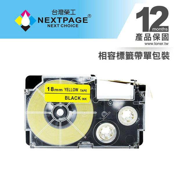 【NEXTPAGE】CASIO 標籤機專用相容標籤帶 XR-18YW1(黃底黑字 18mm)