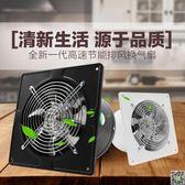 抽風機 窗式排氣扇廚房換氣扇6寸排風扇油煙抽風機靜音通風 JD 玩趣3C