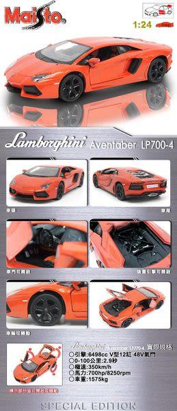 Lamborghini Aventadpr LP 700-4 《1/24 》合金模型車 -橘色