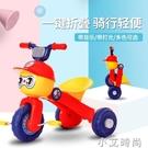兒童三輪車腳踏車1-3-4歲寶寶單車折疊輕便嬰幼小孩腳蹬小號童車 NMS小艾新品