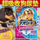 【 培菓平價寵物網】日本嬌聯Unicharm消臭大師》60*44cm超吸收狗尿墊LL36入