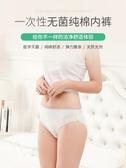 一次性內褲旅行純棉旅游用品產婦月子非紙免洗成人全棉短褲男女士