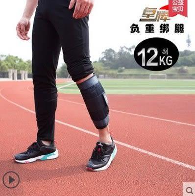 負重跑步沙袋  綁腿鉛塊鋼板可調節 一副12公斤【藍星居家】
