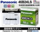 【久大電池】 日本 國際牌 Panasonic 汽車電瓶 汽車電池 46B24LS 性能壽命超越國產兩大品牌