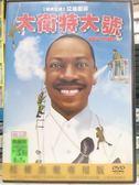 挖寶二手片-J08-037-正版DVD*電影【大衛特大號】-艾迪墨菲