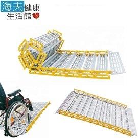 【海夫健康生活館】斜坡板專家 捲疊全幅式 活動斜坡板 長240x寬66公分(R66240)
