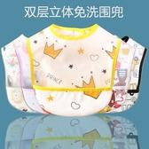 嬰幼兒吃飯兜 雙層立體口水巾 防水圍兜 防髒吃飯兜 RA11674