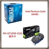 【CPU+顯示卡】 Intel Pentium Gold G6400 處理器 + 華碩 ASUS PH-GT1030-O2G 顯示卡
