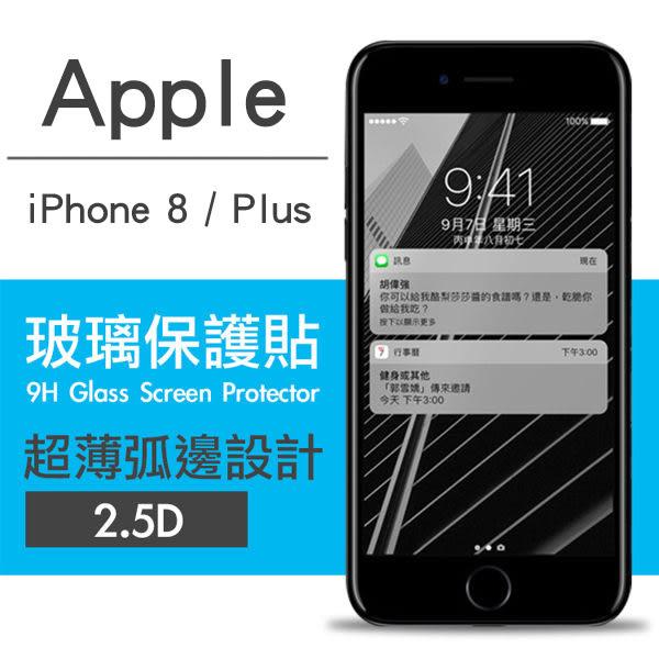 【02949】[Apple iPhone 8 / 8 Plus ] 9H鋼化玻璃保護貼 弧邊透明設計 0.26mm 2.5D