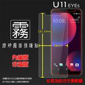 ◆霧面螢幕保護貼 HTC U11 EYEs 2Q4R100 保護貼 軟性 霧貼 霧面貼 磨砂 防指紋 保護膜