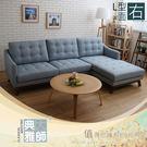 沙發 L型沙發 典雅大師 Thalia塞妮亞藍色布質L型沙發/ 839-1【多瓦娜】
