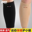 护膝 護腿護小腿 護套男保暖防寒運動護小腿襪套跑步馬拉松女防風 歐歐