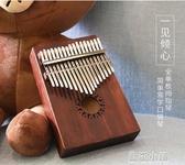 寶利達安德魯17音拇指琴便攜易學不用學口袋樂器卡林巴兒童手指琴 藍嵐