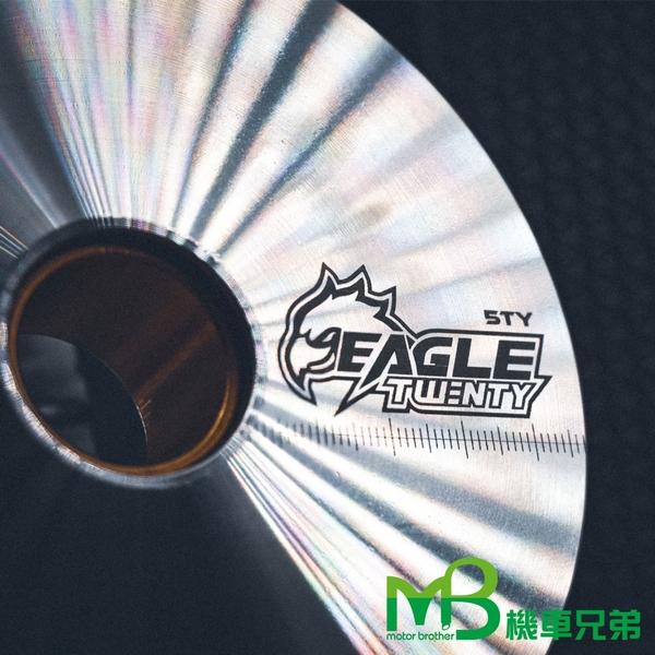 機車兄弟【EAGLE TWENTY鷹速 普利盤前組】(S-MAX)