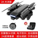空拍機2K專業級 折疊高清專業gps超長...