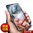 ⭐【DIFF】最新5D二次強化 滿版玻璃保護貼 玻璃貼iPhoneX iPhone6 Plus i6s i7 ix