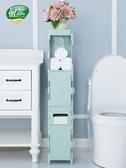 廁所收納櫃夾縫櫃衛生間20Cm落地抽屜式置物架家用塑料浴室超窄櫃 滿天星