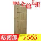 【悠室屋】四層門櫃 原木色 書櫃 置物櫃  租屋/自用便利 收納小幫手