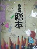 【書寶二手書T4/藝術_QKX】手繪。幸福時光:創意繪本_飛樂鳥