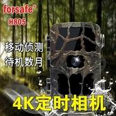 運動相機 forsafe H805定時相機高清4K延時攝影機拍照戶外野外感應建筑錄像 JD CY潮流