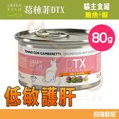 葛林菲-低敏護肝貓主食罐(鮪魚+蝦)-80g【寶羅寵品】