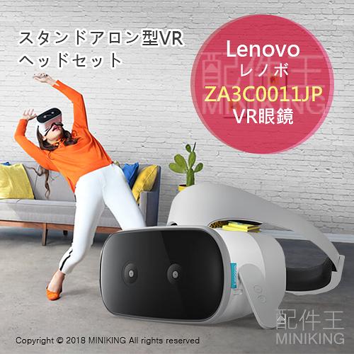 【配件王】日本代購 Lenovo Mirage solo ZA3C0011JP VR眼鏡 獨立式 一級玩家