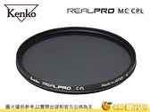 送濾鏡袋 日本 kenko Real PRO MC CPL 40.5mm 40.5 環型偏光鏡 正成公司貨 ASC 防潑水 多層鍍膜 超薄框 數位