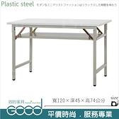 《固的家具GOOD》281-06-AX (塑鋼材質)折合式4尺直角會議桌-白橡色