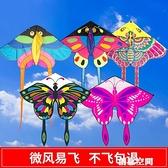 2020新款兒童蝴蝶風箏初學者微風易飛廠家直銷批發帶線線輪麗達 NMS創意新品