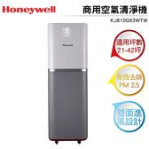 Honeywell 商用空氣清淨機 KJ810G93WTW