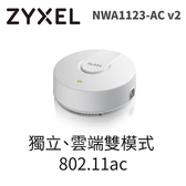 ZyXEL NWA-1123-AC v2 Brand2.0無線網路基地台(商用
