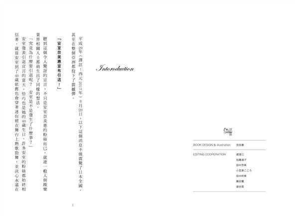日本殿堂級的女歌手安室奈美惠最強歌姬傳說