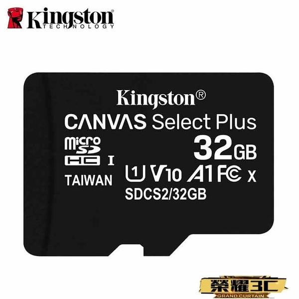 記憶卡 32g內存卡100MB/s行車記錄儀tf卡監控攝像頭平板【99免運】