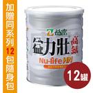 【益富】益力壯高氮800gx12罐+加贈益力壯高氮隨身包12包(58g/包)