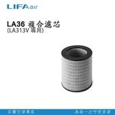 LIFAair LA36複合濾芯 (LA313V專用)