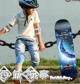 四輪滑板兒童青少年初學者抖音刷街專業男成人女生雙翹公路滑板車QM    西城故事