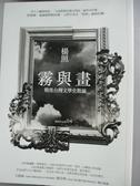 【書寶二手書T9/文學_LHU】霧與畫-戰後台灣文學史散論_楊照