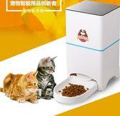 餵食器  寵物自動餵食器狗狗定量狗糧貓糧智慧定時投食器貓咪機攝像 igo 瑪麗蘇