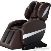 按摩椅家用全自動太空艙全身揉捏老年人電動多功能按摩器沙發椅子gio 时尚芭莎