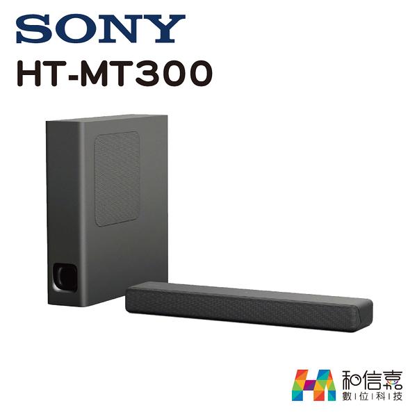 【和信嘉】SONY HT-MT300 單件式環繞家庭劇院 2.1聲道 喇叭 藍牙傳輸 台灣公司貨