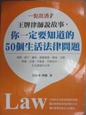 【書寶二手書T6/法律_PIO】一點就通!王牌律師說故事,你一定要知道的50個生活法律問題_呂錦峰