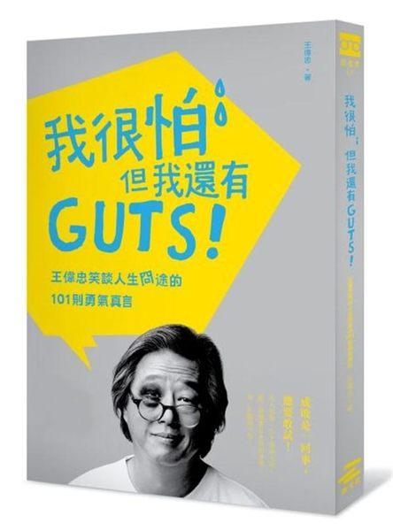 (二手書)我很怕,但我還有GUTS!:王偉忠笑談人生冏途的101則勇氣真言