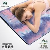 瑜伽毯鋪巾吸汗防滑便攜墊布毛巾瑜珈蓋毯被【步行者戶外生活館】