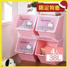 熱賣特惠-《樹德SHUTER X Hello Kitty 》天使KITTY可疊式收納箱38L(4入)