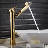 金色加高款歐式全銅面盆冷熱水龍頭可360度旋轉臉盆龍頭