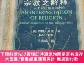 二手書博民逛書店罕見宗教之解釋——人類對超越者的回應Y230331 英)約翰·希克(John Hick)著