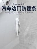 防撞貼車門防撞貼汽車門邊防撞條通用型開門防擦防刮蹭貼小車用加厚加寬 小確幸
