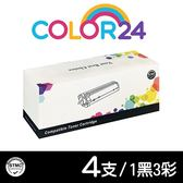 【COLOR24】for Brother 1黑3彩超值組 TN-210BK/TN-210C/TN-210M/TN-210Y相容碳粉匣/適用MFC-9010/MFC-9120/MFC-9320CN