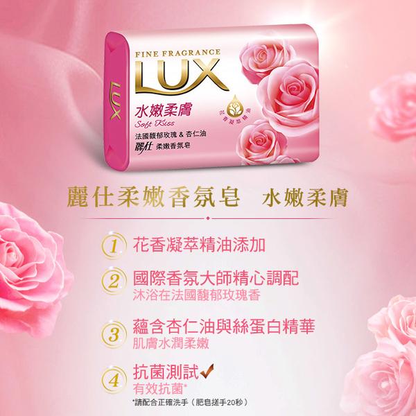 麗仕柔膚香氛皂水嫩柔膚 6X80G