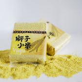 【里龍山】小米1包(每包1斤)(含運)